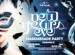 more about new years eve masquerade party at mask marbella